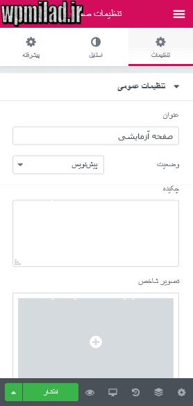 آموزش افزونه Elementor Page Builder و نحوه ساخت یک صفحه در وردپرس
