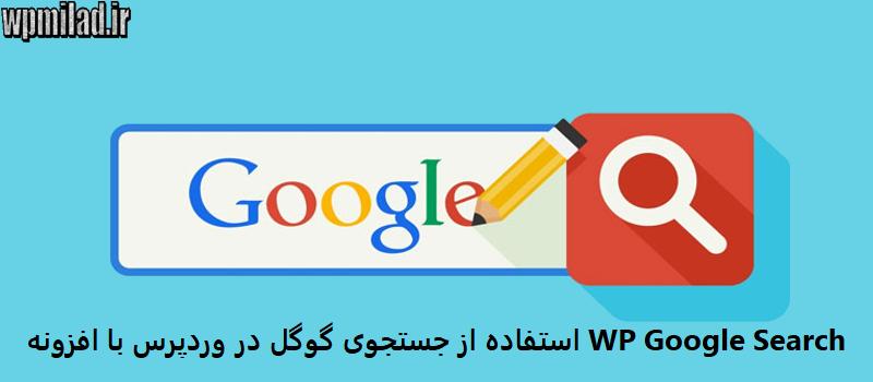 استفاده از جستجوی گوگل در وردپرس با افزونه WP Google Search