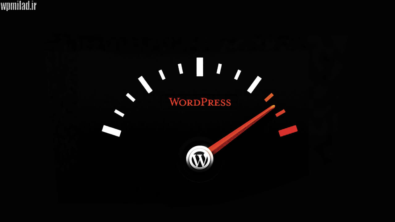 افزونه های وردپرس که سرعت وبسایت شما را بهبود میبخشند