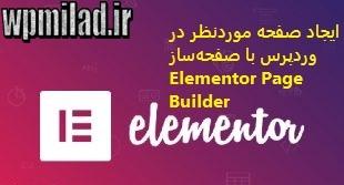 ایجاد صفحه موردنظر در وردپرس با صفحهساز Elementor Page Builder