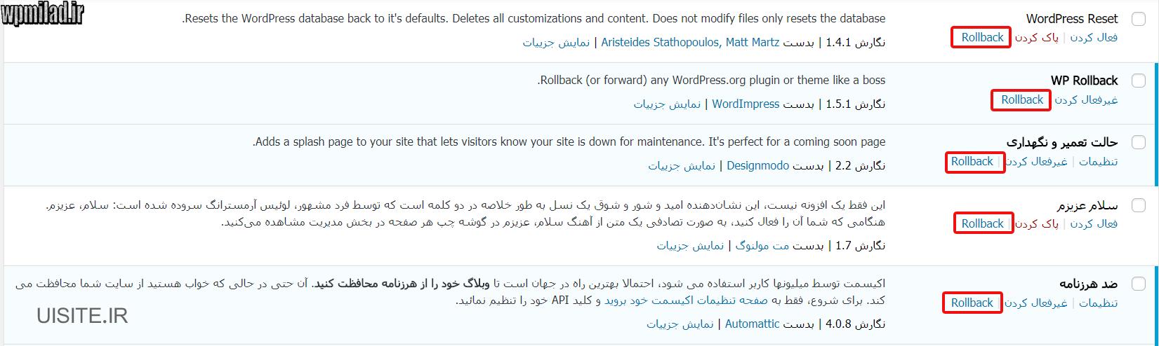 بازگردانی نسخه های قبلی افزونه ها در وردپرس
