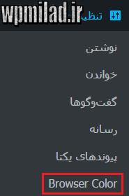 تغییر رنگ نوار آدرس در وردپرس با Browser Theme Color
