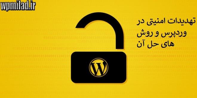 تهدیدات امنیتی در وردپرس و روش های حل آن