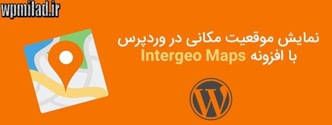 نمایش موقعیت مکانی بر روی نقشه در وردپرس با Intergeo Maps