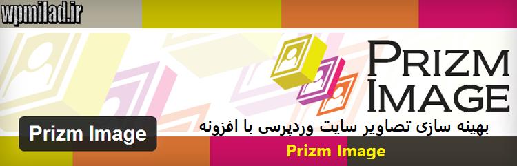 بهینه سازی تصاویر سایت وردپرسی با افزونه Prizm Image