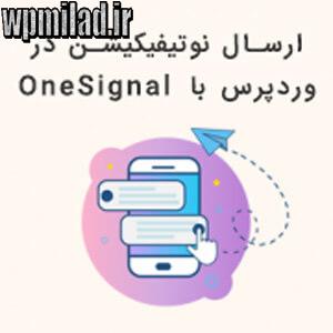 ارسال نوتیفیکیشن تحت وب در وردپرس با OneSignal