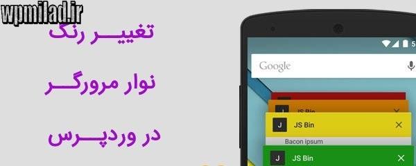تغییر رنگ بندی نوار آدرس در گوگل کروم موبایل برای وردپرس با Browser Theme Color