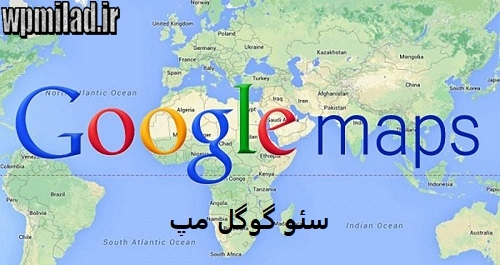 سئو گوگل مپ