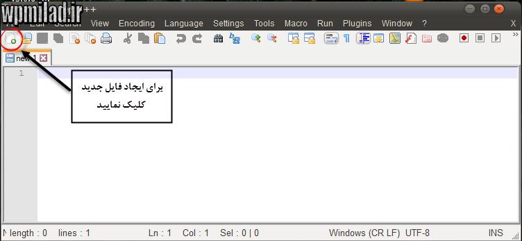 آموزش نحوه ایجاد فایل CSS در نرم افزار ++Notepad