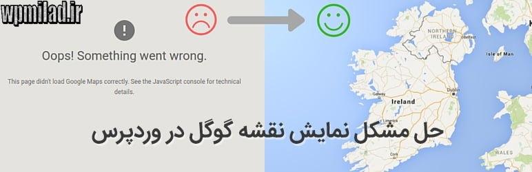 رفع مشکل for development purposes only