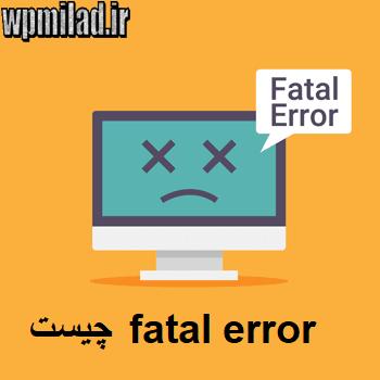 fatal error چیست