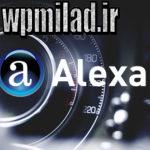 افزونه الکسا برای وردپرس