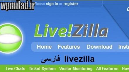 livezilla فارسی