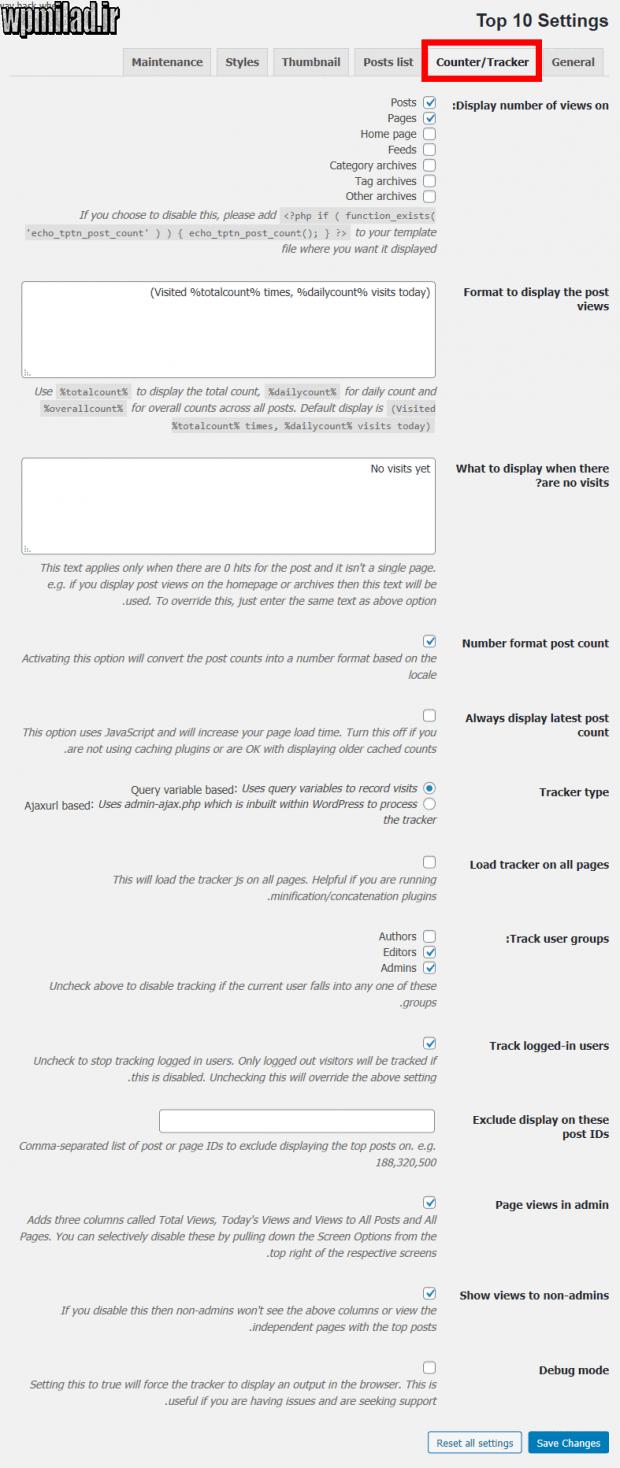 تنظیمات گزینه های ردیابی و شمارنده