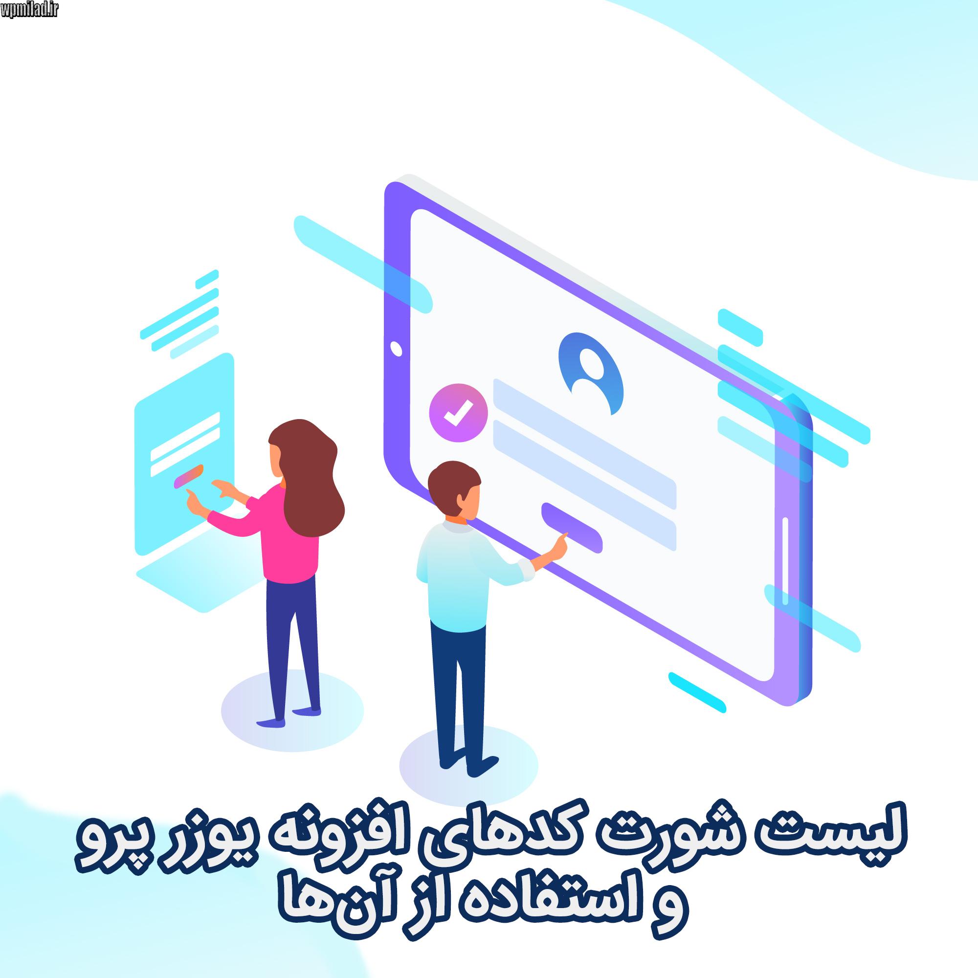 شورت کد userpro