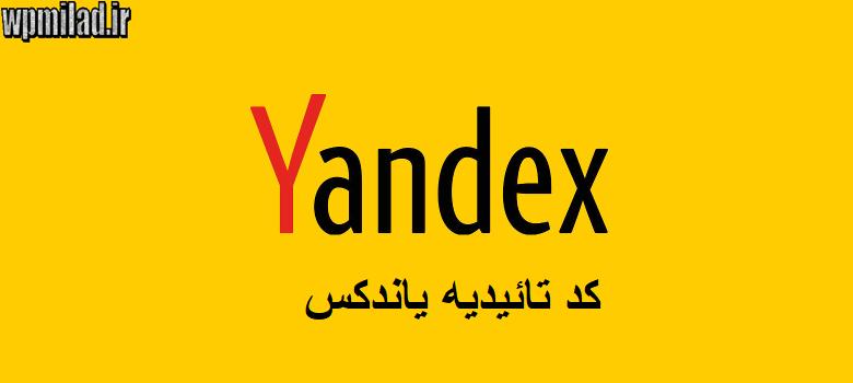 کد تائیدیه یاندکس