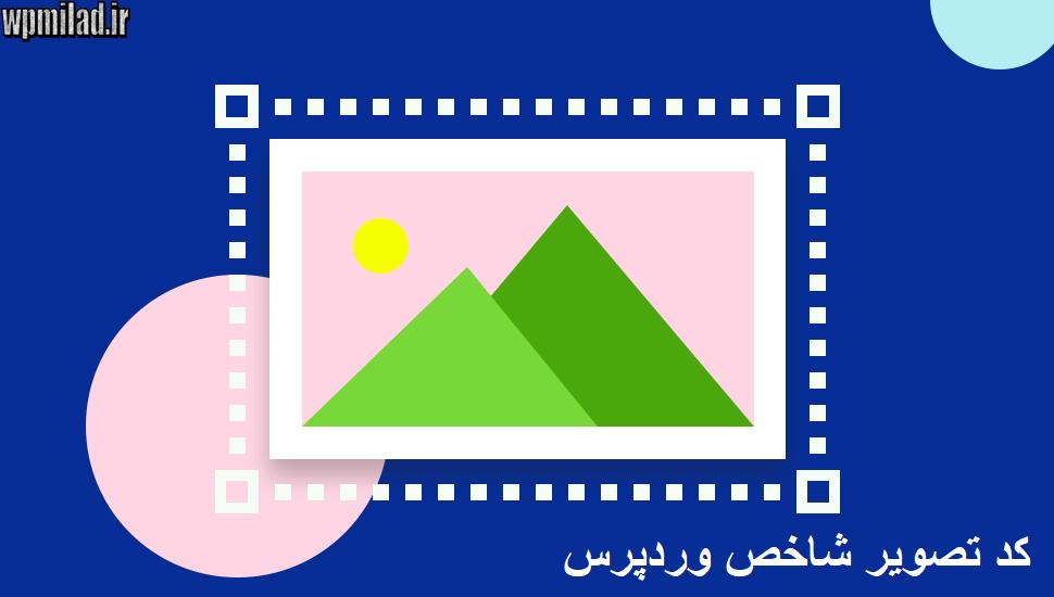 کد تصویر شاخص وردپرس