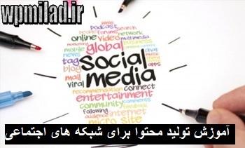 آموزش تولید محتوا برای شبکه های اجتماعی