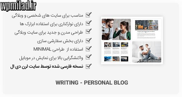 قالب وبلاگی ساده وردپرس