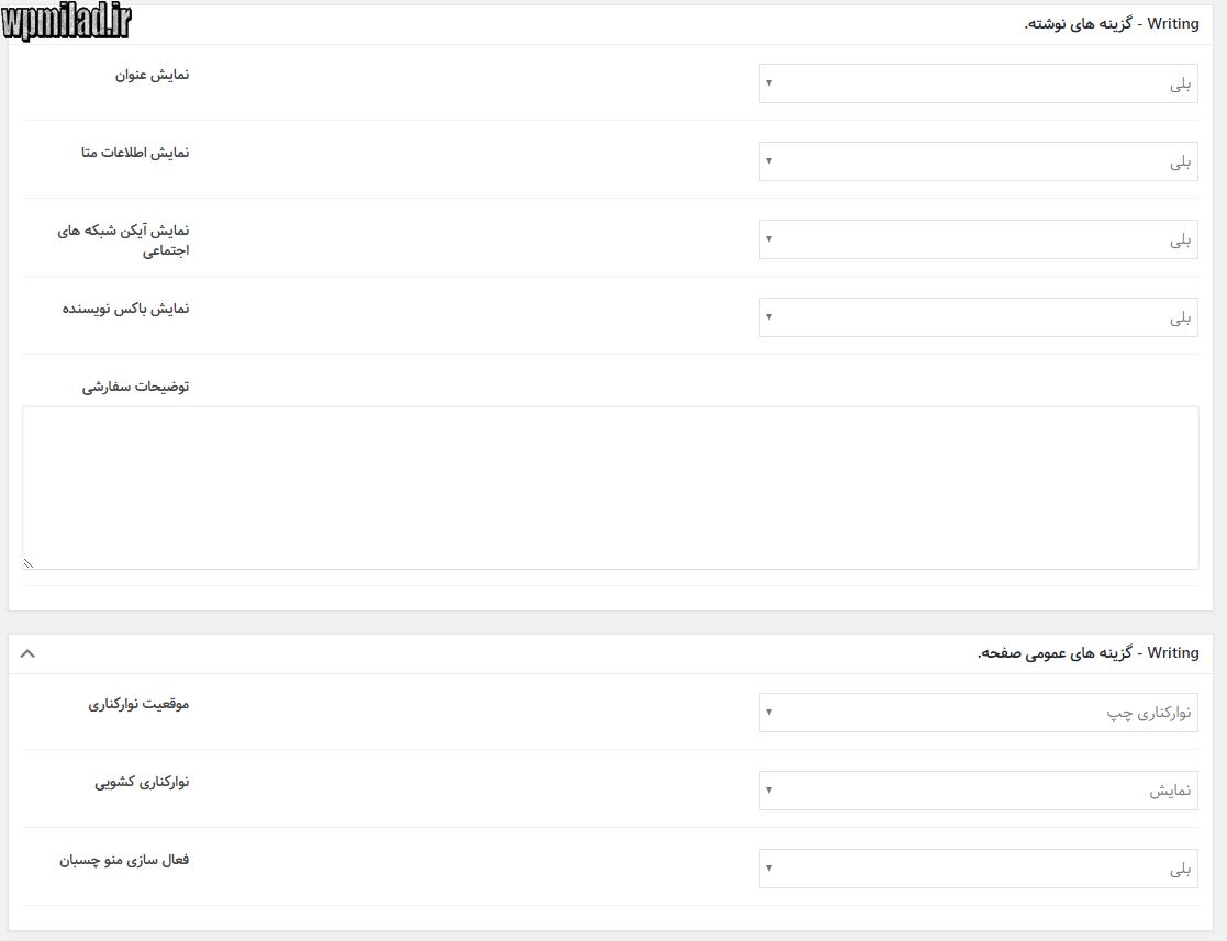Writing theme wp settings page