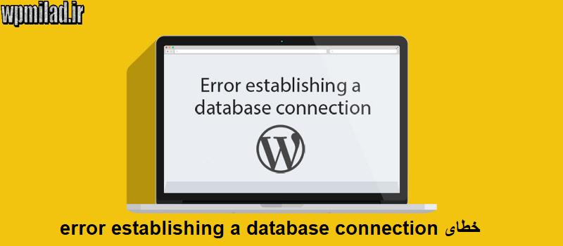 error-establishing-database-connection