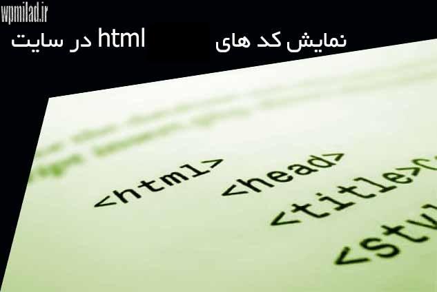 دسترسی به کدهای html در وردپرس