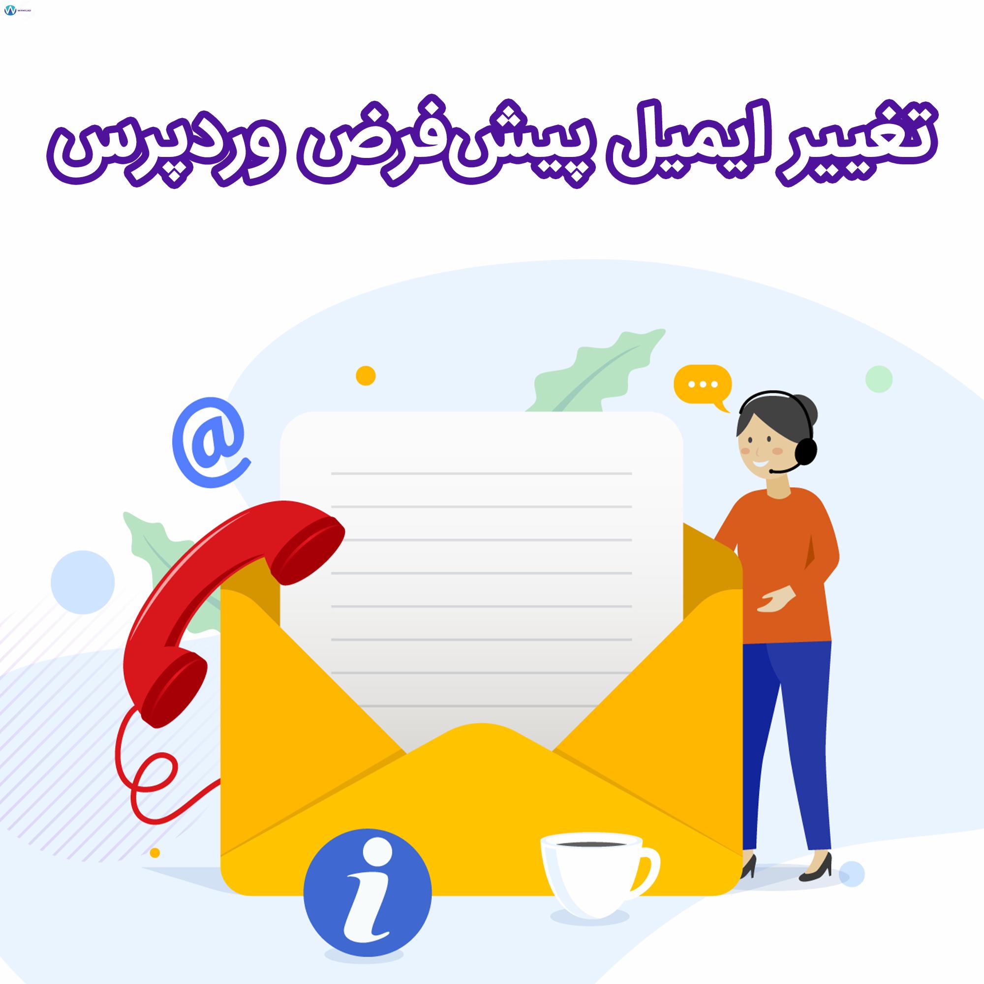 تغییر ایمیل سایت وردپرس