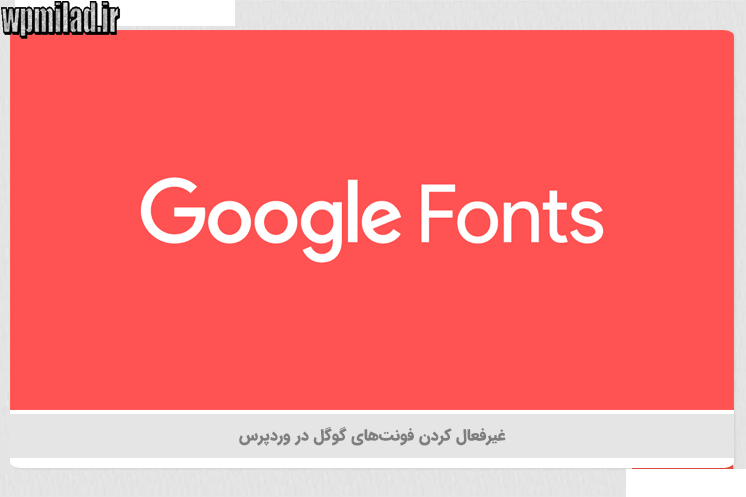 Install-Plugin-Preview-Disable-Google-Fonts-wpmilad