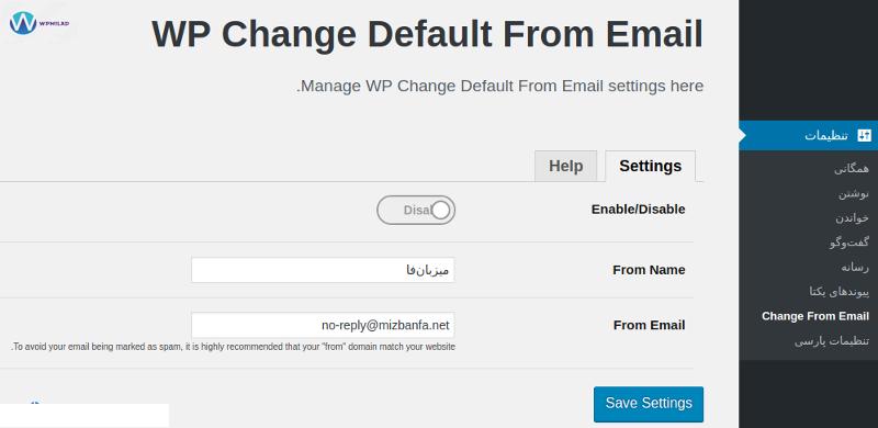 افزونه WP Change Default From Email