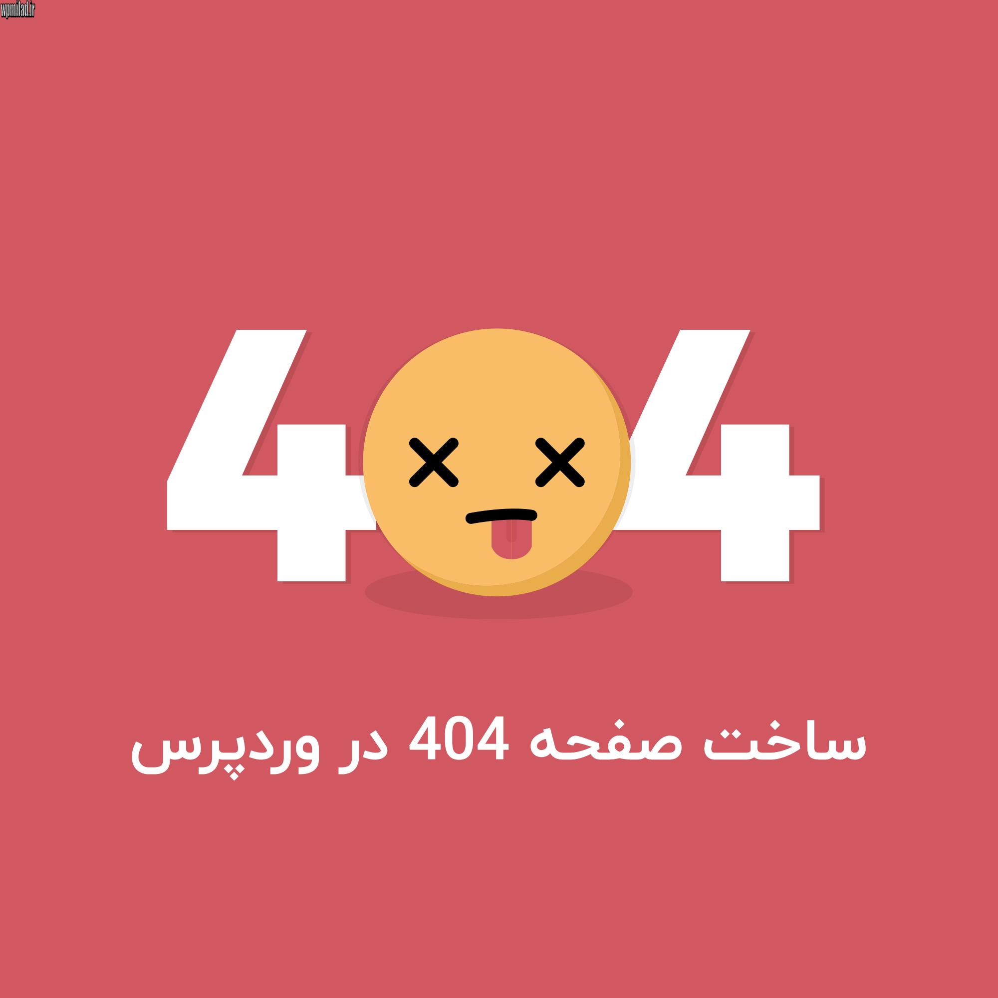ساخت صفحه 404 وردپرس