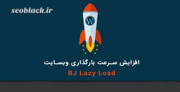 افزایش سرعت بارگذاری وردپرس با افزونه BJ Lazy Load
