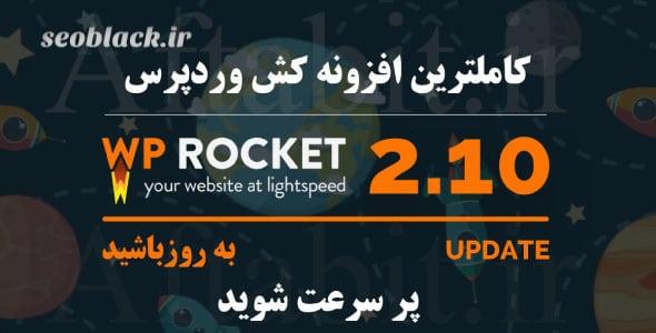 افزونه wp-rocket بهترین بهینه ساز سایت وردپرس
