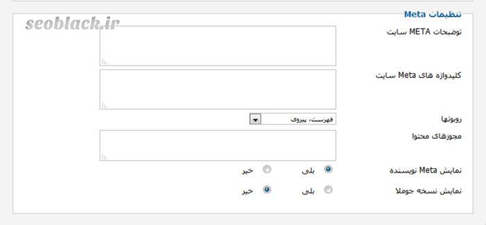 ۱) تنظیمات اصلی :