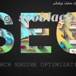 سئو و بهینه سازی سایت پزشکی