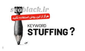 بمباران کلمه کلیدی