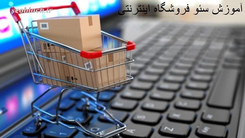 آموزش سئو فروشگاه اینترنتی