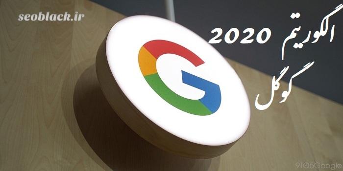 الکوریتم 2020 گوگل