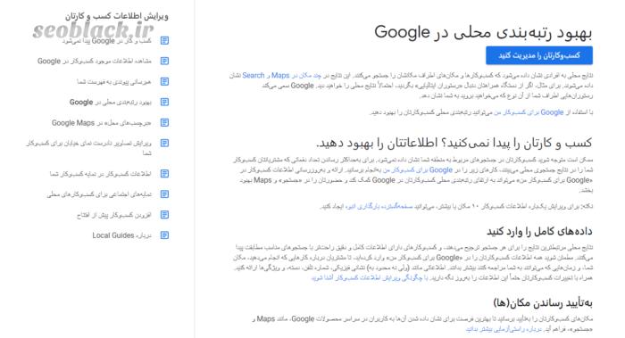 گوگل مای بیزینس Google My Business چیست؟