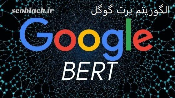 الگوریتم برت گوگل