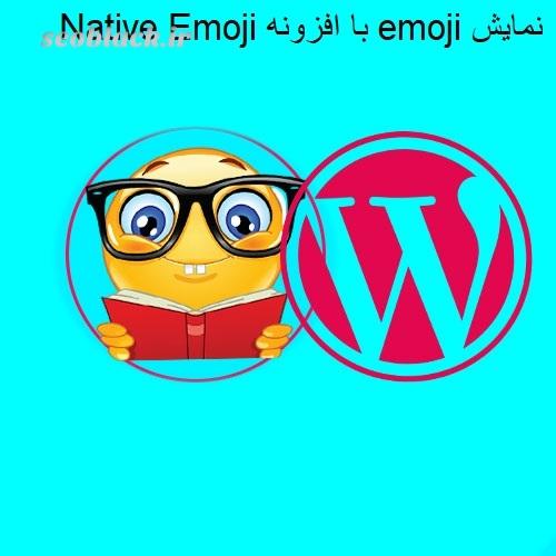 نمایش emoji وردپرس با افزونه Native Emoji