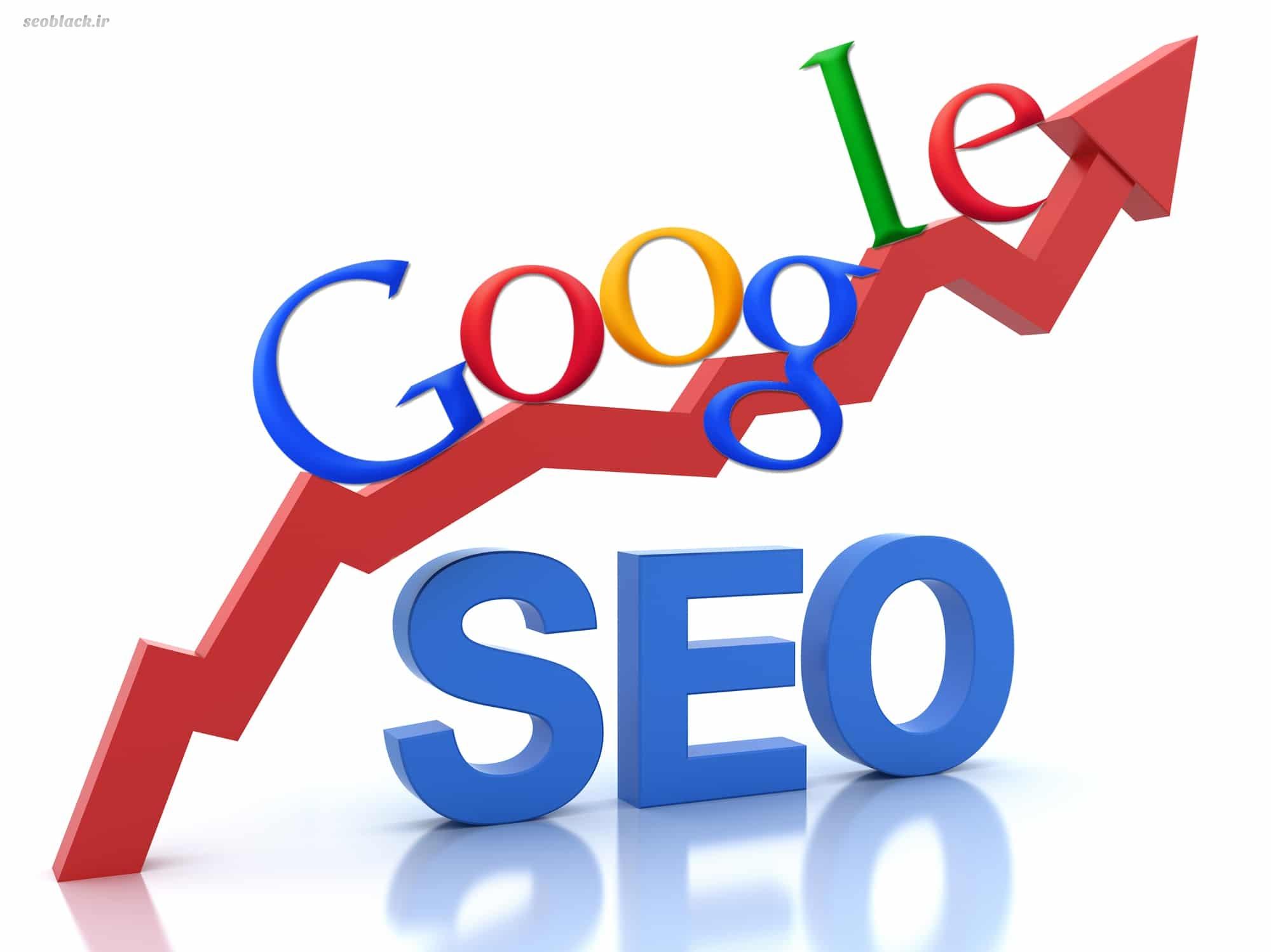 چگونه بهینه سازی موتور جستجو کار می کند: