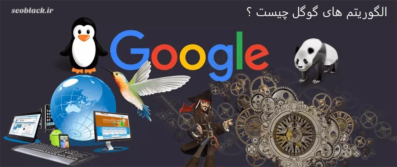 الگوریتم های گوگل چیست ؟