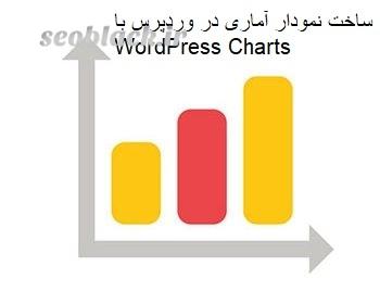 ساخت نمودار آماری در وردپرس با WordPress Charts