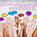 آموزش ایجاد نظرسنجی آنلاین در وردپرس با wp polls