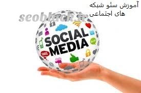 آموزش سئو شبکه های اجتماعی