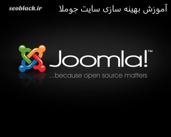آموزش بهینه سازی سایت جوملا
