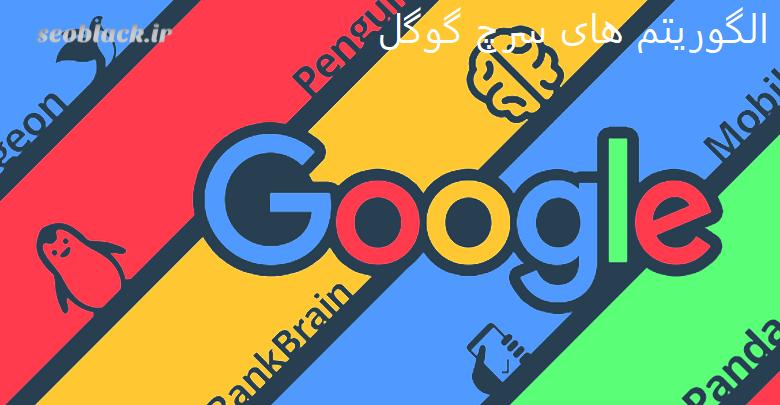 الگوریتم های سرچ گوگل