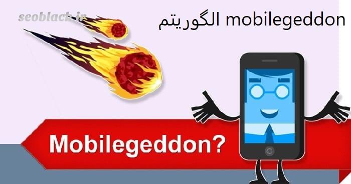 الگوریتم mobilegeddon