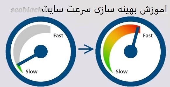 آموزش بهینه سازی سرعت سایت