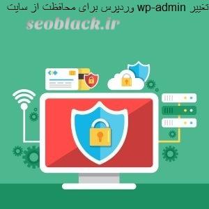 تغییر wp-admin وردپرس برای محافظت از سایت